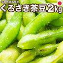 (朝採り産地直送)新潟 黒埼茶豆 GIマークA級品 黒埼茶豆 2kg(名産地農園から朝採り直送)「くろさき茶豆」 朝採り …