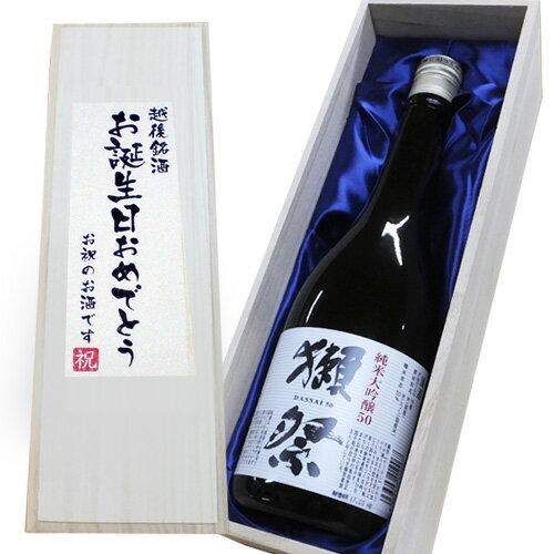 人気【誕生日おめでとう】獺祭 純米大吟醸 磨き50 720ml×1本 桐箱入り 純米大吟醸 [お礼,父の日,ご贈答,贈り物,記念品,お中元,お歳暮,お酒,日本酒 獺祭 飲み比べ