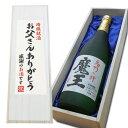 (お父さんありがとう) 魔王 720 ml×1本[魔王 日本酒 魔王 桐箱入り 白玉醸造 セット ギフト 芋 焼酎 還暦祝い 焼…