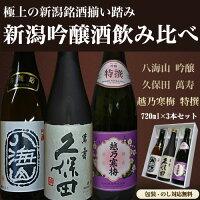 希少(限定特価)人気新潟銘酒 久保...