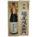 (送料無料)白龍 特撰大吟醸 笹屋茂左衛門 1800ml 桐箱 白龍酒造 (ビン詰め製造日は新しいです)