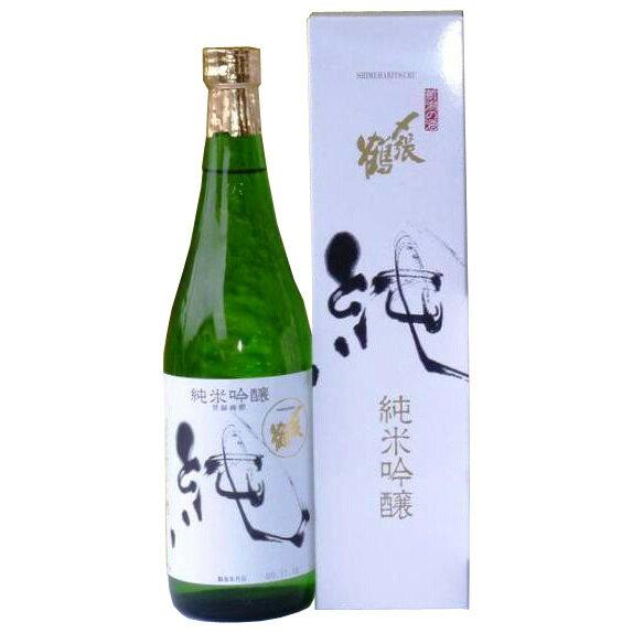 (新品製造日です)〆張鶴(純)純米吟醸 720ml(純の専用化粧箱付きです。)宅配用の破損防止箱代は無料です。 〆張鶴 宮尾酒造