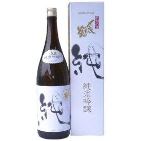 (新品製造日です)〆張鶴(純)純米吟醸 1800ml (純の専用化粧箱付きです)宅配用の破損防止箱代は無料です。 〆張鶴 宮尾酒造
