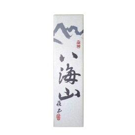 化粧箱 (八海山純米吟醸専用 1800ml 1本入り用 )