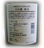 緑川「大吟醸」1800ml【本醸造酒,緑川酒造】
