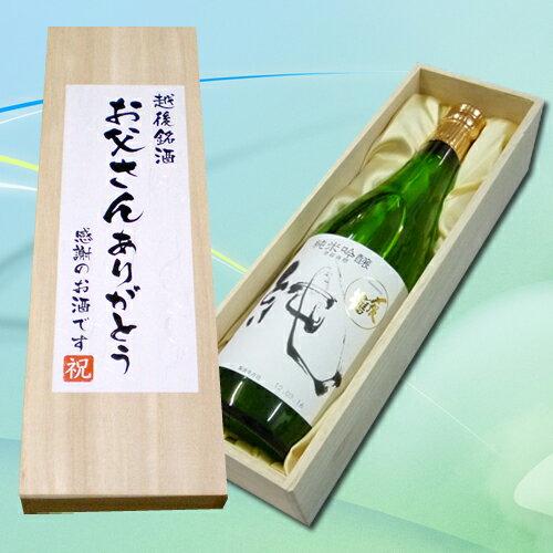 【お父さんありがとう・人気清酒】〆張鶴 純 720ml×1本 桐箱入り[父の日,母の日,還暦祝い,誕生日,お祝い,ご贈答,贈り物,記念品,お中元,お歳暮,お酒,日本酒] 純米吟醸酒