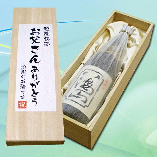 【お父さんありがとうラベル】八海山 大吟醸 720ml×1本 日本酒 大吟醸酒 八海山 八海醸造 酒 還暦祝い