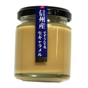 すずらん牛乳 生キャラメルジャム すずらん牛乳 生キャラメル ジャム 瓶詰 朝食 食パン 可愛い ギフト