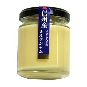 すずらん牛乳 ミルクジャム すずらん牛乳 駒ヶ根 長野県 ミルク 牛乳 瓶詰 いちご 練乳 食パン 朝食 ギフト
