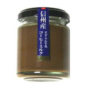 すずらん牛乳 コーヒージャム すずらん牛乳 駒ヶ根 長野県 コーヒー ジャム 瓶詰 食パン 朝食 可愛い ギフト