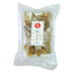 【2個以上ご注文の場合】国産 干芋(紅はるか) 茨城県産 お土産 家庭用 熟成 手作り ドライフルーツ さつまいも スイーツ