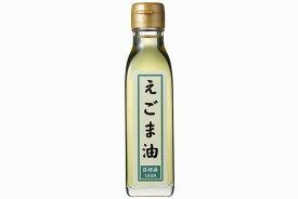 えごま油 長野 お土産 家庭用 オメガ3 EPA DHA a-リノレン酸 植物由来 健康 動脈硬化予防 食用油