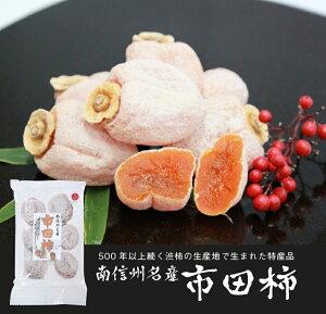 市田柿 袋 要冷蔵 長野 お土産 家庭用 ほっこり ドライフルーツ おいしい 甘い 南信州