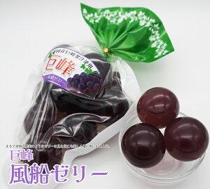 巨峰風船ゼリー 巨峰 国産 ぶどう 秋 駄菓子 昔ながら お土産 長野土産 爽やか 果実の美味しさ 新食感