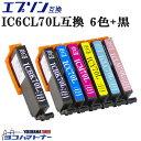 【数量限定・特別提供品】 IC6CL70L エプソンプリンター用互換(EPSON互換) 6色セット+黒1本 セット内容:IC70L-BK ICC70L ICM70L IC70L-Y IC70L-LC IC70L-LM ic6cl70l ヨコハマトナーオリジナル (adv)互換インクカートリッジ【ネコポスで送料無料】