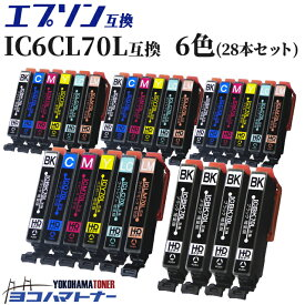 【数量限定・特別提供品】IC6CL70L エプソンプリンター用互換(EPSON互換) 6色+黒1本×4【全28本】 セット内容:IC70L-BK ICC70L ICM70L IC70L-Y IC70L-LC IC70L-LM ic6cl70 横トナオリジナル (adv)互換インク【宅配便で送料無料】