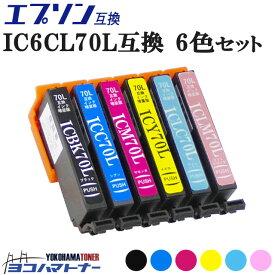 【数量限定・特別提供品】 IC6CL70L エプソンプリンター用互換(EPSON互換) 6色セット セット内容:IC70L-BK ICC70L ICM70L IC70L-Y IC70L-LC IC70L-LM ic6cl70l 増量版 ヨコハマトナーオリジナル (adv)互換インクカートリッジ【ネコポスで送料無料】