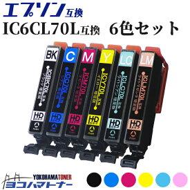 【数量限定・特別提供品】IC6CL70L エプソン用互換(EPSON互換) 6色セット 内容:IC70L-BK ICC70L ICM70L IC70L-Y IC70L-LC IC70L-LM ic6cl70l 増量版 横トナオリジナル (adv)互換インク【ネコポスで送料無料】