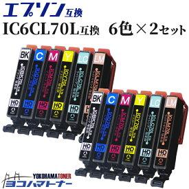 【数量限定・特別提供品】IC6CL70L互換 エプソン用互換(EPSON互換) 6色セット×2【全12本】 内容:IC70L-BK ICC70L ICM70L IC70L-Y IC70L-LC IC70L-LM 横トナオリジナル (adv)互換インク【ネコポスで送料無料】
