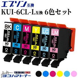 【数量限定・特別提供品】 KUI-6CL-L エプソンプリンター用互換 KUI-6CL-L / KUIシリーズ 6色セット (BK/C/M/Y/LC/LM) 【互換インク】KUI互換 クマノミ互換 横トナオリジナル(adv)【ネコポスで送料無料】