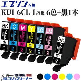 【数量限定・特別提供品】 KUI-6CL-L エプソンプリンター用互換 KUI-6CL-L / KUIシリーズ 6色セット+黒1本 (BK/C/M/Y/LC/LM) 7本 【互換インク】KUI互換 クマノミ互換 横トナオリジナル(adv)【ネコポスで送料無料】