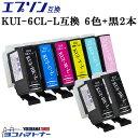 【数量限定・特別提供品】 KUI-6CL-L エプソンプリンター用互換 KUI-6CL-L / KUI互換 6色セット+黒もう2本 (BK/C/M/Y/LC/LM) 計8本 【互換インクカートリッジ】 クマノミ互換 対応機種:EP-880A EP-879A ヨコハマトナーオリジナル(adv)【ネコポスで送料無料】