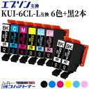 【数量限定・特別提供品】 KUI-6CL-L エプソンプリンター用互換 KUI-6CL-L / KUI互換 6色セット+黒もう2本 (BK/C/M/Y/LC/LM) 計8本 【互換インク】 クマノミ互換 対応機種:EP-880A EP-879A 横トナオリジナル(adv)【ネコポスで送料無料】