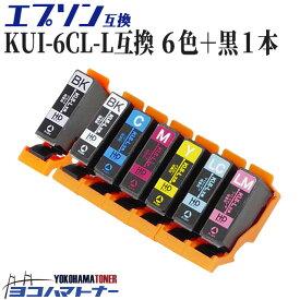 【数量限定・特別提供品】 KUI-6CL-L エプソンプリンター用互換 KUI-6CL-L / KUIシリーズ 6色セット+黒1本 (BK/C/M/Y/LC/LM) 7本 【互換インクカートリッジ】KUI互換 クマノミ互換 ヨコハマトナーオリジナル(adv)【ネコポスで送料無料】