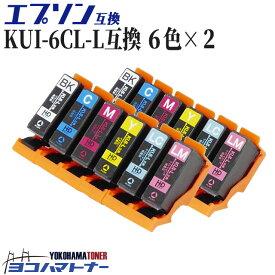 【数量限定・特別提供品】 KUI-6CL-L エプソンプリンター用互換 KUI-6CL-L / KUI互換 6色セット×2 (BK/C/M/Y/LC/LM) 計12本 【互換インクカートリッジ】クマノミ互換 対応機種:EP-880A EP-879A ヨコハマトナーオリジナル(adv)【ネコポスで送料無料】