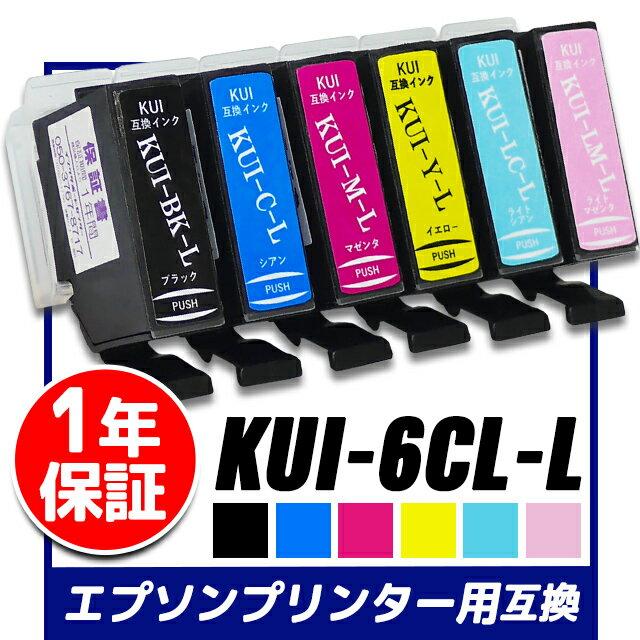 【数量限定・特別提供品】 KUI-6CL-L エプソンプリンター用互換 KUI-6CL-L / KUIシリーズ 6色セット (BK/C/M/Y/LC/LM) 【互換インクカートリッジ】KUI互換 クマノミ互換 ヨコハマトナーオリジナル(Model-T)【ネコポスで送料無料】