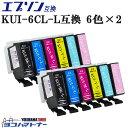 【数量限定・特別提供品】 KUI-6CL-L エプソンプリンター用互換 KUI-6CL-L / KUI互換 6色セット×2 (BK/C/M/Y/LC/LM) …