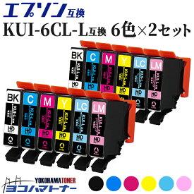 【数量限定・特別提供品】 KUI-6CL-L エプソンプリンター用互換 KUI-6CL-L / KUI互換 6色セット×2 (BK/C/M/Y/LC/LM) 計12本 【互換インク】クマノミ互換 対応機種:EP-880A EP-879A 横トナオリジナル(adv)【ネコポスで送料無料】