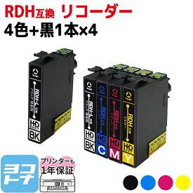 【当店最大P12倍】【数量限定・特別提供品】 RDH-4CL互換 4色+黒1本 5本セット×4 (計20本) エプソン互換 RDH互換(リコーダー互換)RDH-BK-L互換 RDH-C互換 RDH-M互換 RDH-Y互換 対応機種: PX-048A PX-049A 【互換インク】 横トナオリジナル(adv)【ネコポス送料無料】