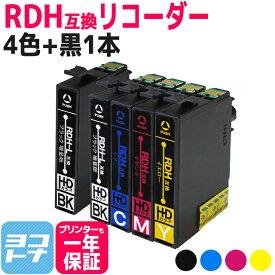 【数量限定・特別提供品】 RDH-4CL互換 4色+黒1本 5本セット エプソン互換 RDH互換(リコーダー互換)RDH-BK-L互換 RDH-C互換 RDH-M互換 RDH-Y互換 対応機種: PX-048A PX-049A 【互換インク】 横トナオリジナル(adv)【ネコポス送料無料】