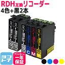 【数量限定・特別提供品】 RDH-4CL互換 4色+黒2本 6本セット エプソンプリンター用互換 RDH互換(リコーダー互換) RD…