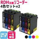【数量限定・特別提供品】 RDH-4CL互換 4色×2 <全8本> エプソン互換 RDH互換(リコーダー互換) RDH-BK-L互換 RDH-C互換 RDH-M互換 RDH-Y互換 対応機種: PX-