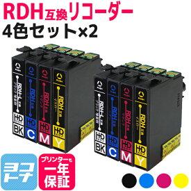 【当店最大P12倍】【数量限定・特別提供品】 RDH-4CL互換 4色×2 <全8本> エプソン互換 RDH互換(リコーダー互換) RDH-BK-L互換 RDH-C互換 RDH-M互換 RDH-Y互換 対応機種: PX-048A PX-049A 【互換インクカートリッジ】 横トナオリジナル(adv)【ネコポス送料無料】