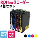 RDH-4CL互換 4色セット エプソンプリンター用互換 RDH互換(リコーダー互換) RDH-BK-L互換 RDH-C互換 RDH-M互換 RDH-Y互換 対応機種: PX-048A PX-049A