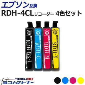 【エントリーで当店P10倍】RDH-4CL互換 4色セット エプソンプリンター用互換 RDH互換(リコーダー互換) RDH-BK-L互換 RDH-C互換 RDH-M互換 RDH-Y互換 対応機種: PX-048A PX-049A 【互換インク】 横トナオリジナル(adv)【ネコポス送料無料】