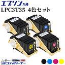 【期間限定特価】エプソン互換 LPC3T35 大容量 4色セット(LPC3T35K,LPC3T35C,LPC3T35M,LPC3T35Y)対応機種:LP-S6160…