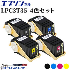 エプソン互換 LPC3T35 大容量 4色セット(LPC3T35K,LPC3T35C,LPC3T35M,LPC3T35Y)対応機種:LP-S6160 <印刷枚数>LPC3T35K:約4,100枚 LPC3T35C/M/Y:約3,700枚 重合パウダー使用【互換トナーカートリッジ】