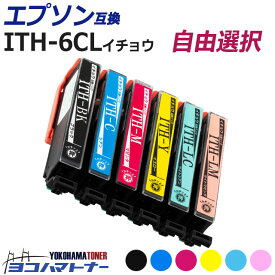 ITH-6CL エプソン互換 6色自由選択セット (BK/C/M/Y/LC/LM) 【互換インクカートリッジ】イチョウ互換 対象機種: EP-709A EP-710A EP-711A EP-810A EP-811A 横トナオリジナル ネコポス送料無料 [ITH-6CL-SD-FREE]
