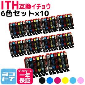【期間限定特価】ITH-6CL互換 エプソンプリンター用互換 ITH互換シリーズ 6色セット×10 (BK/C/M/Y/LC/LM)【互換インク】ITH互換 イチョウ互換 対応機種:EP-709A,EP-710A,EP-711A,EP-810A,EP-811A【送料無料】