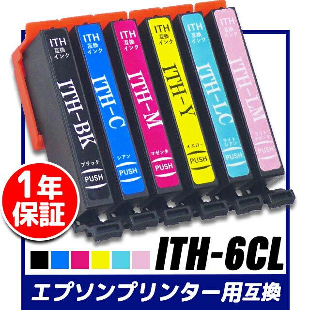 <数量限定・特別提供品> ITH-6CL エプソンプリンター用互換 ITH-6CL ITHシリーズ 6色セット (BK/C/M/Y/LC/LM) 【互換インク】ITH互換 イチョウ互換 対応機種:EP-709A,EP-710A,EP-711A,EP-810A,EP-811A(Model-T)【ネコポスで送料無料】