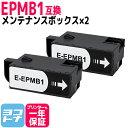 エプソン用 EPMB1互換メンテナンスボックス 2個セット 送料無料