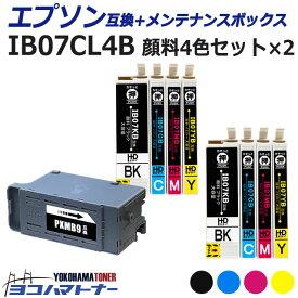 【お買い物マラソン中最大P17倍】【全色顔料】 IB07 エプソン マウス 大容量 4色×2セット+メンテナンスボックス(PXMB9) 互換インクカートリッジ 内容:IB07KB IB07CB IB07MB IB07YB 対応機種:PX-M6010F / PX-M6011F / PX-S6010 送料無料【互換インク】