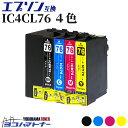 【エントリーで当店最大17倍】IC4CL76 エプソン互換(EPSON互換) 4色セット 大容量版 対象機種: PX-M5041F PX-M5040F PX-S5040 セット内容: ICBK76 ICC76 ICM76 ICY76 IC76シリーズ 【互換インクカートリッジ】