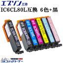 【数量限定・特別提供品】 IC6CL80L互換 エプソンプリンター用互換(EPSON互換) 6色+黒1本 セット内容:IC80L-BK ICC80L ICM80L IC80L-Y IC80L-LC IC80L-LM ヨコハマトナーオリジナル (adv)互換インクカートリッジ【ネコポスで送料無料】