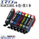 黒もう1本! EP社 IC6CL80L + ICBK80L / IC80Lシリーズ 6色セット + 黒 大容量 【互換インクカートリッジ】IC6CL80 の…