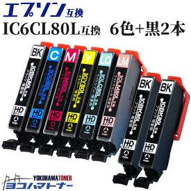 【数量限定・特別提供品】IC6CL80L互換 エプソンプリンター用互換(EPSON互換) 6色+黒2本 セット内容:IC80L-BK ICC80L ICM80L IC80L-Y IC80L-LC IC80L-LM 横トナオリジナル (adv)互換インク【ネコポスで送料無料】